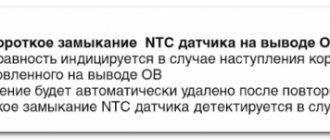 F.10 - Court-circuit du capteur NTC au niveau de l'air extrait