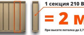 calcul des sections de radiateurs en aluminium par mètre carré